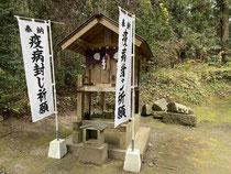 末社 木野山神社