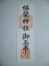福榮神社御玉串