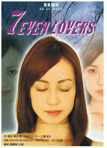 7EVEN LOVESのチラシ