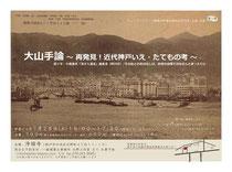 2012.7.28 大山手論~再発見!近代神戸いえ・たてもの考~