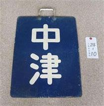大阪地下鉄中津の表示板
