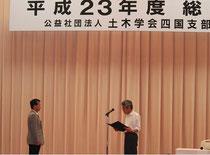 藤澤伸光支部長から表彰状を授与される