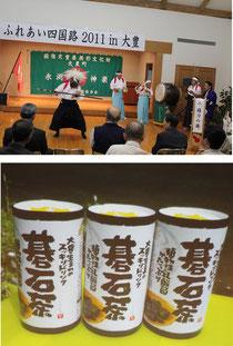 【写真上】大豊町の郷土伝統芸能「永渕神楽」の中の「薙刀の舞」、【写真下】最近商品開発された碁石茶ドリンク