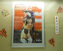 JR仙台駅の西口前の地下道に貼られていたポスター