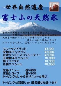 富士の天然氷