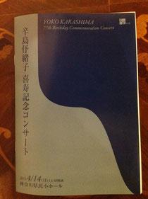 喜寿コンサートのプログラムです