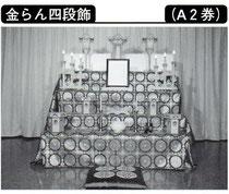 板橋区民葬 A2券 金襴4段祭壇