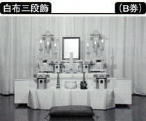 板橋区民葬 B券 白布3段祭壇