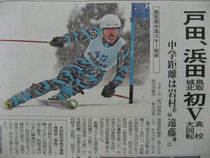 日本海新聞平成24年1月12日掲載