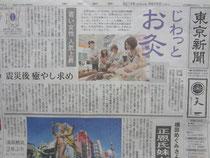 東京新聞でもお灸を紹介しています