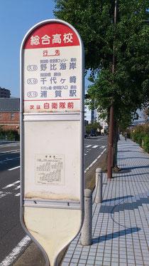 総合高校バス停