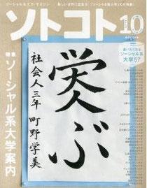 『ソトコト』(2013年10月号)