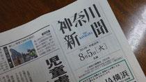 神奈川新聞(2014.08.05)