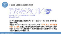 Future Session Week 2014