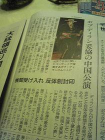 2011.4.12.朝日新聞 朝刊