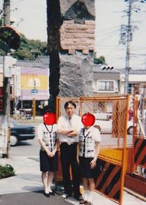 1996年職場の同僚と記念写真