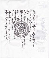 包装紙の裏面に印刷された詩
