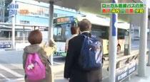 けっこう面白いローカルバスの旅番組