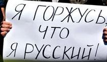 права русских в литве