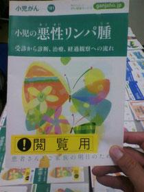 写真は、がん対策情報センターが発行している冊子です(がんの部位別となっています)。