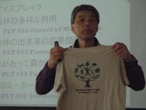 PLTとは?(国際生物多様性年のTシャツを利用して説明する佐藤氏)