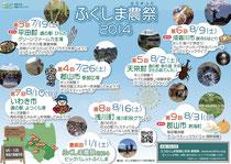 ふくしま農祭 2014