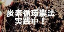 炭素循環農法はこちらから