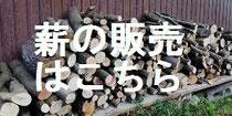 薪の販売はこちらから