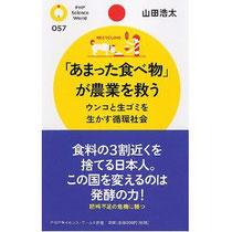 【アルファイノベーション】「あまった食べ物」が農業を救う/山田浩太著