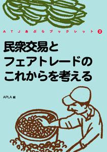 APLA編『民衆交易とフェアトレードのこれからを考える』(オルター・トレード・ジャパン/APLA発行、2012年)、600円。