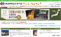 日光社寺を訪ねるおすすめ宿