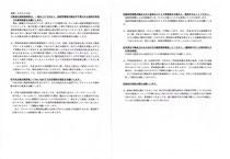 朝霞市教育委員会回答20140120