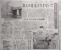 9月8日東京新聞朝刊