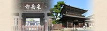 国指定史跡・泉岳寺の歴史的文化財を守る会Facebookページ