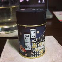 京の黒七味。