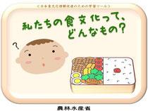 画像は、農林水産省の日本食文化の世界遺産登録プロジェクトのページにリンクさせてあります。