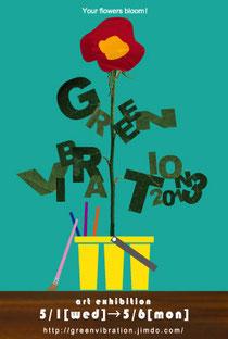 Green Vibration 2013 ポストカード  古澤旅人作成  4/30搬入日 5/1→5/6公開