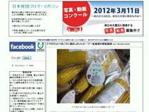2011(平成23)3.23 日本財団ブログ・マガジン様にて、星の広場(芦別市)が掲載されました。