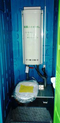 バイオトイレラファレットBT-S型