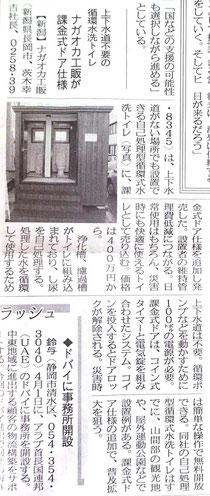 2013年3月21日日刊工業新聞記事