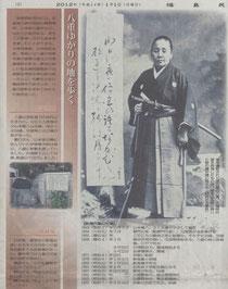 福島民報新聞掲載より