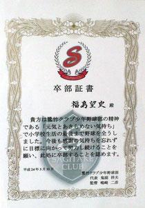 卒部証書2011
