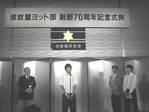 河原田新部長の決意表明