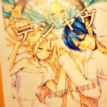 SHUN-SUKEさんの小説『デジャヴ』。