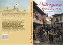 Русско-турецкая война 1877-1878 гг., Воробьева Н.Н.