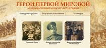 Первая мировая война, герои, конкурс фотографий