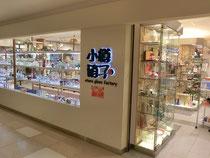 小樽硝子工芸館