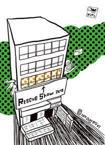 個展:RESCUE SHOW 2010ポストカード