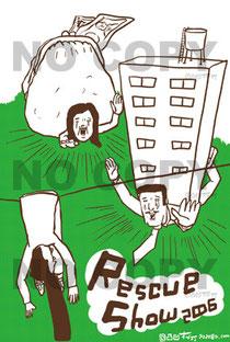 個展:Rescue show 2006ポストカード