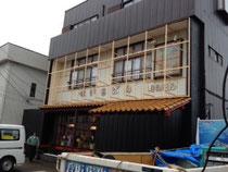 鹿嶋市看板 菜龍亭様 壁面外照式大型看板 製作風景
